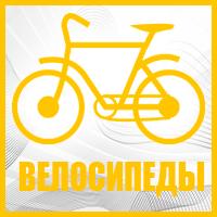 2 - Велосипеды Stinger Стингер в г. Анапа, Краснодарский край